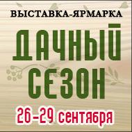 https://www.donexpocentre.ru/ru/events/dachnyy-sezon-osen/